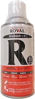 ROVAL 常温亜鉛メッキ塗料 ローバルスプレー R-300ML 300ml