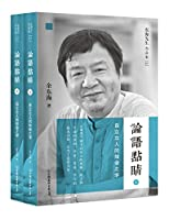 Striking Key Points of The Analects of Confucius (Chinese Edition)