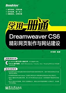 Dreamweaver CS6精彩网页制作与网站建设(含光盘)-学用一册通 9787121202360 何海霞 电子工业出版社