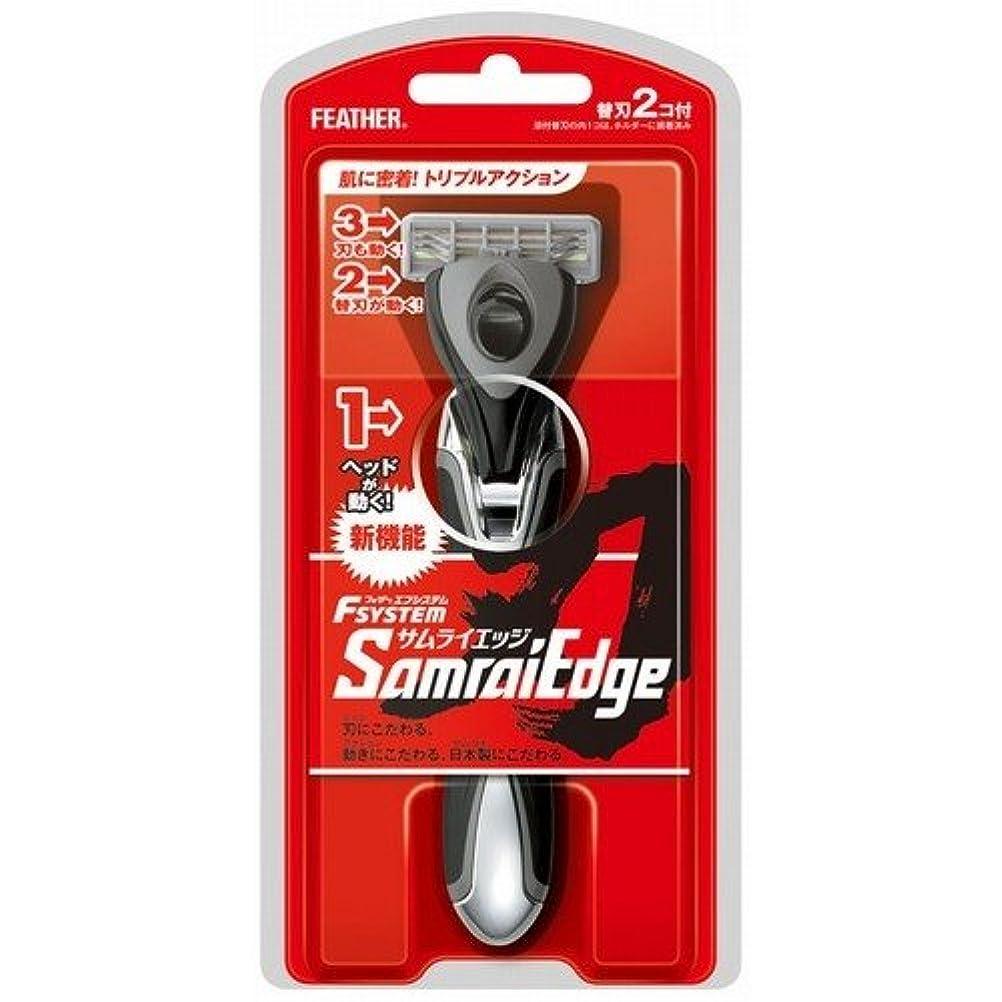 トレイ主導権再発するフェザー エフシステム サムライエッジ ホルダー 替刃2個付 (日本製)