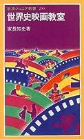 世界史映画教室 (岩波ジュニア新書)