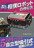 相撲ロボットの作り方 (勝てるロボコン)