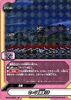 神バディファイト S-UB-C02 さーくる崩壊!?(レア) BanG Dream! ガルパ☆ピコ | アルティメットブースタークロス BanG Dream! ガルパ☆ピコ 防御 イベント