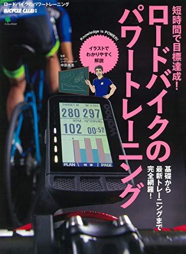 ロードバイクのパワートレーニング (エイムック 4412 BiCYCLE CLUB別冊)の詳細を見る