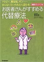 お医者さんがすすめる代替療法―病院ガイドつき アトピー、糖尿病、ガン…治らないといわれたら読む本