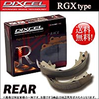 DIXCEL RGXtype ブレーキシュー[リア] ハイエースバン/レジアスエースバン【型式:KDH200/KDH201 年式:04/8~】