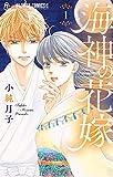 海神の花嫁(1) (フラワーコミックス)