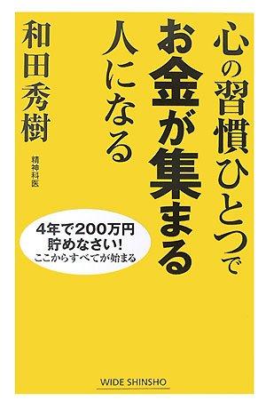 心の習慣ひとつでお金が集まる人になる―4年で200万円貯めなさい!ここからすべてが始まる (WIDE SHINSHO)