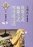 七事式(裏千家茶道)花寄之式 仙遊之式 雪月花之式 (茶の湯の修練10)