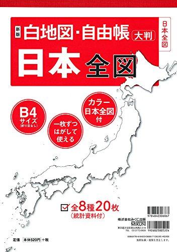 みくに出版『新版 白地図・自由帳 日本全図』