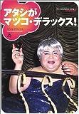アタシがマツコ・デラックス! - マツコデラックス