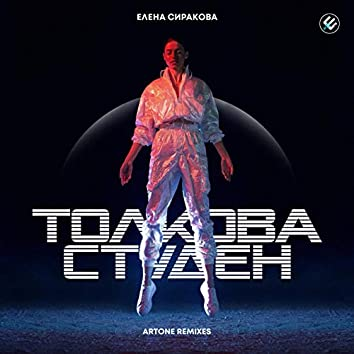Tolkova Studen (Artone Remixes)