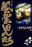 風雲児たち 4巻 (SPコミックス)