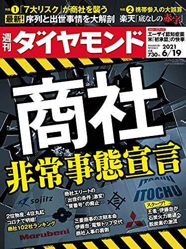 週刊ダイヤモンド 2021年 6/19号 [雑誌] (商社 非常事態宣言)