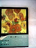 世界名画全集〈続巻 第10〉ゴッホ (1961年)