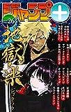 ジャンプ+デジタル雑誌版 2020年26号 (ジャンプコミックスDIGITAL)
