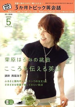 NHK テレビ3か月トピック英会話 2006年 05月号 [雑誌]