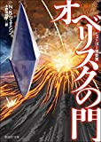 オベリスクの門 〈破壊された地球〉三部作 (創元SF文庫)