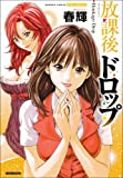放課後ドロップ (バンブー・コミックス DOKI SELECT)