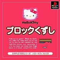 SIMPLE1500シリーズ ハローキティ Vol.03 ハローキティ ブロックくずし