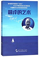 The Art of Translation (Chinese Edition)