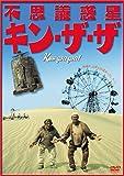 【DVD】不思議惑星キン・ザ・ザ