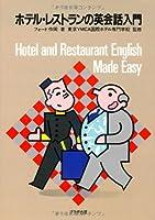 ホテル・レストランの英会話入門 (テキスト)