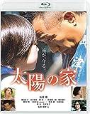 太陽の家 [Blu-ray]