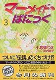 マーメイド・ぱにっく〈3〉 (講談社X文庫―ティーンズハート)