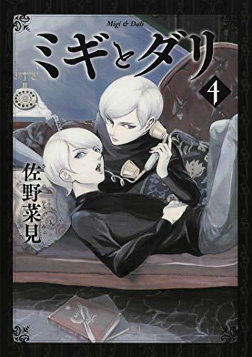 ミギとダリ 4 (ハルタコミックス)の詳細を見る