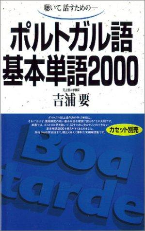 語研『ポルトガル語基本単語2000』