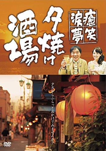 ~癒・笑・涙・夢~夕焼け酒場 [DVD]