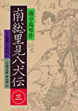 南総里見八犬伝〈3〉 (岩波文庫)