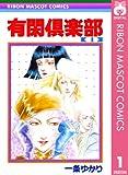 有閑倶楽部 1 (りぼんマスコットコミックスDIGITAL)