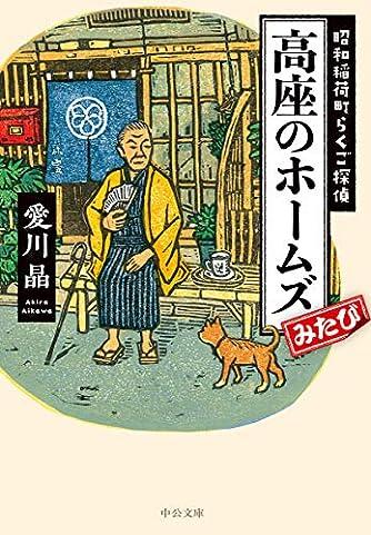 高座のホームズみたび-昭和稲荷町らくご探偵 (中公文庫)