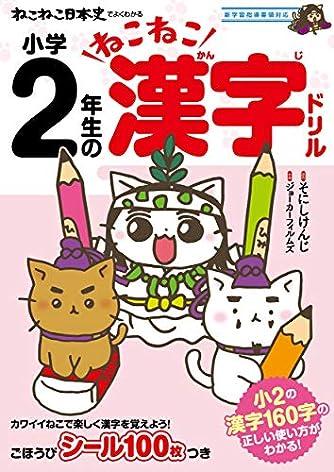 ねこねこ日本史でよくわかる 小学2年生のねこねこ漢字ドリル