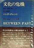 文化の危機 (1970年) (過去と未来の間に〈2〉)