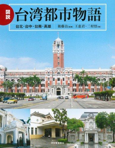 図説 台湾都市物語 (ふくろうの本/世界の歴史)