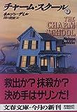 チャーム・スクール 下 (文春文庫 テ 6-6)