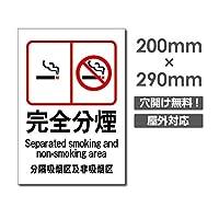 メール便対応 禁煙 喫煙禁止 敷地内全面禁煙 店内禁煙喫煙OK 院内禁煙 完全分煙 プレート「完全分煙」喫煙OK 看板 w20cm*h29cm NON-112