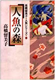 人魚 / 高橋 留美子 のシリーズ情報を見る