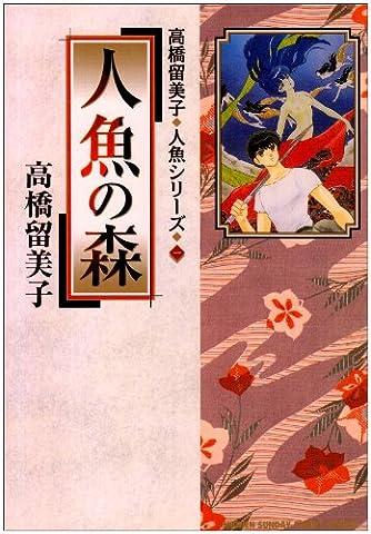 人魚の森: 高橋留美子 人魚シリーズ 1 (少年サンデーコミックススペシャル)