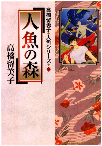 Mermaid Forest ( Shonen Sunday Comics Special - Takahashi Rumiko mermaid series )
