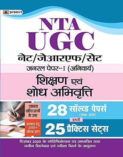 UGC NET/JRF/SET GENERAL PAPER-I (ANIVARYA) SHIKSHAN EVAM SHODH ABHIVRITTI 28 SOLVED PAPERS EVAM 25 PRACTICE SETS