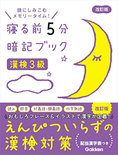 漢検3級 改訂版 (寝る前5分暗記ブック)