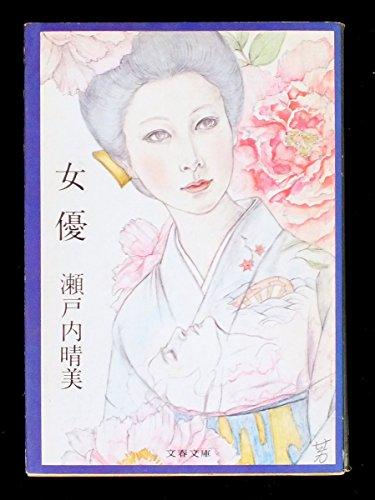 女優 (文春文庫 せ 1-7)