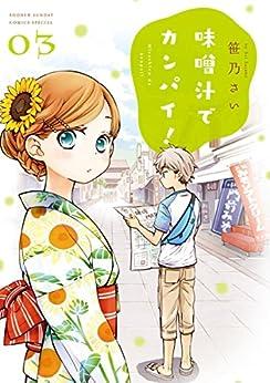 [笹乃さい]の味噌汁でカンパイ!(3) (ゲッサン少年サンデーコミックス)