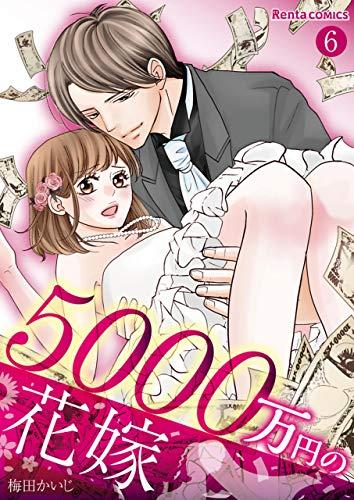 5000万円の花嫁 6 (Rentaコミックス)