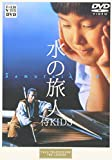 水の旅人-侍KIDS- [DVD]