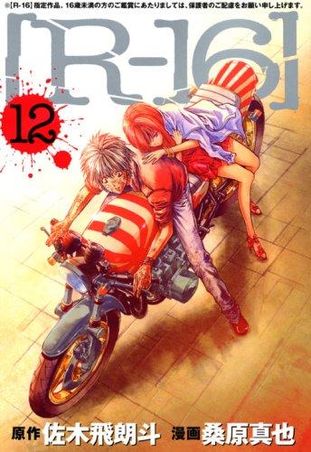 Rー16 12 (ヤングマガジンコミックス)の詳細を見る